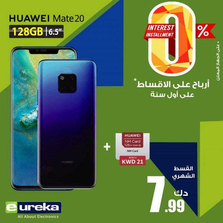 eureka-3-2-3   Kuwait i Discounts