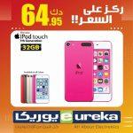 Eureka Kuwait   Kuwait i Discounts